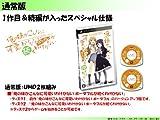 Ore no Imouto ga Konna ni Kawaii Iwake Ganai: Portable ga Tsudzuku Wake Ganai [Japan Import]