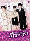 [DVD]ボスを守れ DVD-BOXII