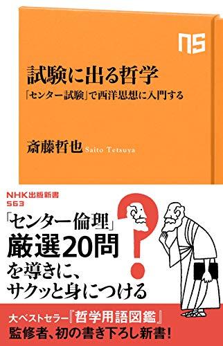試験に出る哲学―「センター試験」で西洋思想に入門する (NHK出版新書 563)