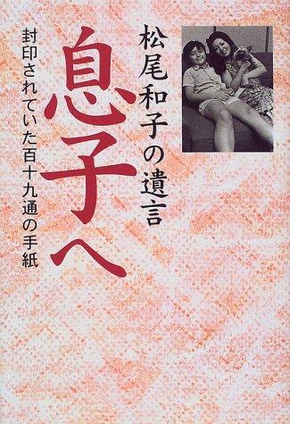 Testament of Matsuo Kazuko - to son (1999) ISBN: 4886182100 [Japanese Import]