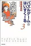 パズルゲーム☆はいすくーる (第3巻) (白泉社文庫)