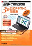 日本商工会議所日商PC検定試験プレゼン資料作成3級公式テキスト&問題集―Microsoft Office PowerPoi