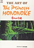 The Art of The Princess Mononoke ( Studio Ghibli The Art Series )