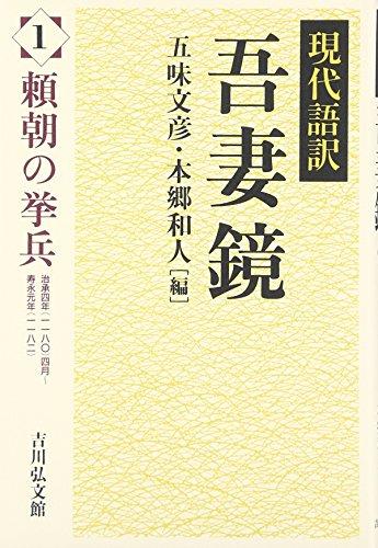 Gendai goyaku Azumakagami
