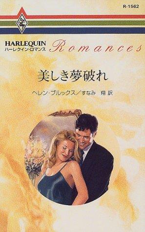 美しき夢破れ (ハーレクイン・ロマンス)