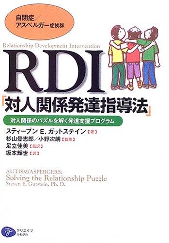 自閉症/アスペルガー症候群 RDI「対人関係発達指導法」―対人関係のパズルを解く発達支援プログラム