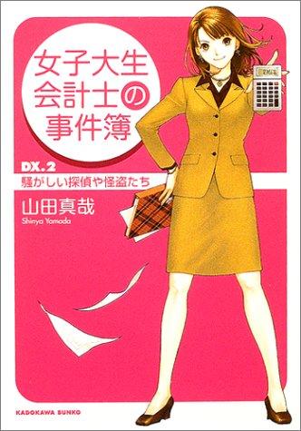 女子大生会計士の事件簿〈DX.2〉騒がしい探偵や怪盗たち (角川文庫)