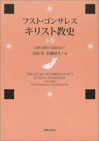 キリスト教史 (下巻)