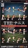 SIMPLE2500シリーズ ポータブル Vol.2 THE テニス - PSP
