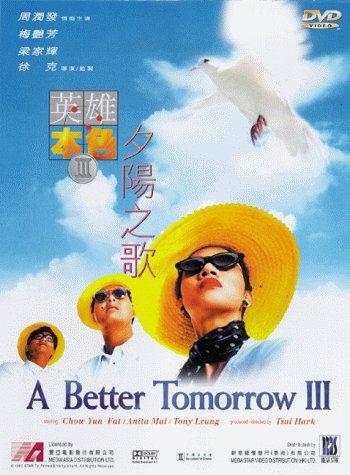 DVD : A Better Tomorrow III