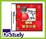 Shikakui Atama wo Maruku Suru: DS Kanji no Shou [Japan Import]