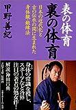 「表の体育 裏の体育―日本の近代化と古の伝承の間に生まれた身体観・鍛練法」甲野 善紀