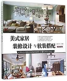 美式家居装修设计与软装搭配精选合集
