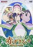 おとぎ銃士 赤ずきん Vol.6 [DVD]