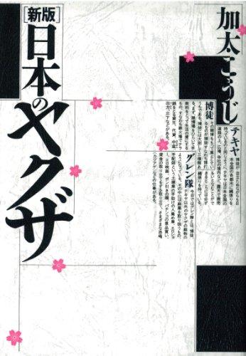 新版 日本のヤクザ