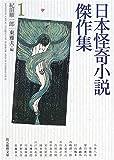 日本怪奇小説傑作集1 (創元推理文庫)