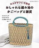 エコクラフトで作る おしゃれな編み地のかごバッグと雑貨 (レディブティックシリーズno.4572)