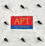 img - for Art Constitution: The Illustrated Constitution of the Russian Federation (English and Russian Edition) book / textbook / text book