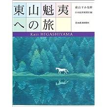 Higashiyama Kaii e no tabi