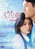 [DVD]人魚姫 DVD-BOX1