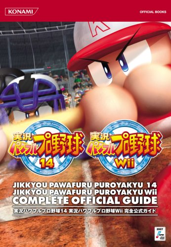 Price comparison product image Jikkyou Powerful Pro Baseball 14 / Wii complete Official Guide (KONAMI OFFICIAL BOOKS)