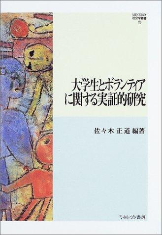 大学生とボランティアに関する実証的研究 (MINERVA社会学叢書)