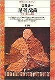 足利義満―中世王権への挑戦 (平凡社ライブラリー)