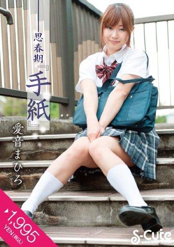 思春期「手紙」 愛音まひろ S-Cute [DVD]