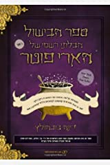 The Unofficial Harry Potter Cookbook (Hebrew) (Hebrew Edition) Paperback