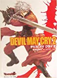 Devil May Cry〈2〉 (角川スニーカー文庫)