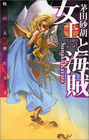 女王と海賊―暁の天使たち〈5〉 (C・NOVELSファンタジア)