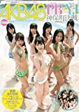 AKB48 チームPB・チームYJ 神保町決戦SPECIALムック (集英社ムック)