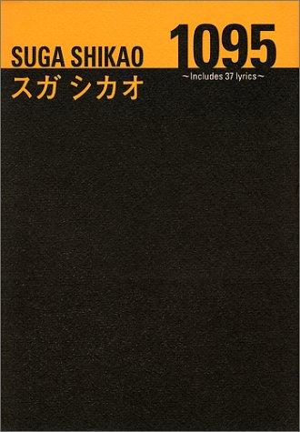 1095―Includes 37 lyrics スガシカオ詩集