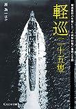 軽巡二十五隻 駆逐艦群の先頭に立った戦隊旗艦の奮戦と全貌 (光人社NF文庫)