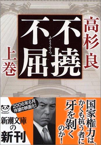 不撓不屈〈上〉 (新潮文庫)