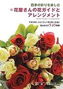 四季の彩りを楽しむ 花屋さんの花ガイドとアレンジメント