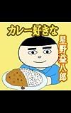 カレー好きな星野益八郎2話「カレールーの作り方」: 星野益八郎が昔のカレールーと作り方をご説明します