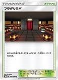 ポケモンカードゲーム/PK-SM6-092 フラダリラボ U