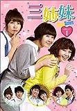 [DVD]三姉妹 DVD-BOXI