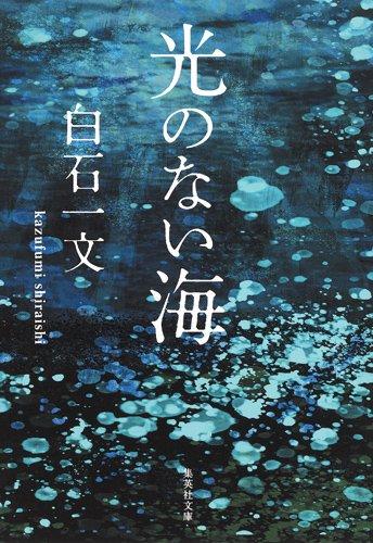 光のない海 (集英社文庫 し 63-2)