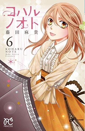 コハルノオト(6): プリンセス・コミックス