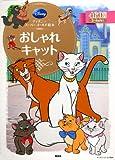 ディズニースーパーゴールド絵本 おしゃれキャット (ディズニーゴールド絵本)