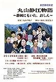 Drama OSHIN in Shizuoka Shizue Maruyama story (Japanese Edition)