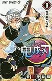鬼滅の刃 9 (ジャンプコミックス)