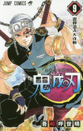 鬼滅の刃 9 (ジャンプコミックスDIGITAL)