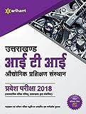 Uttarakhand ITI Audyogik Prashikshan Sansthan Pravesh Pariksha 2018