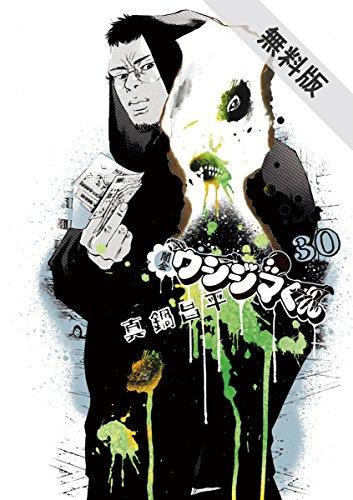 闇金ウシジマくん(30)【期間限定 無料お試し版】 (ビッグコミックス)