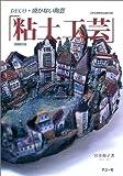 粘土工芸―DECO・焼かない陶芸 (シリーズ・わたしの手芸)