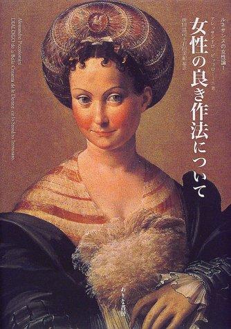 ルネサンスの女性論〈1〉 (ルネサンスの女性論 1)