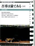 (Bottom) (90 library to read in the bath) Wagahai is a cat (2005) ISBN: 4861970903 [Japanese Import]